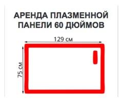 Плазменная панель 60 дюймов 4К