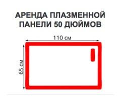 Плазменная панель 50 дюймов