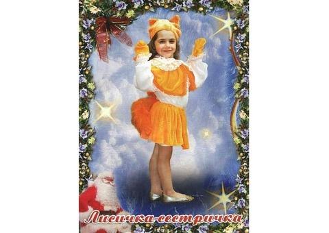 Карнавальный костюм для девочки ЛИС