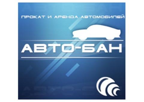 Аренда и прокат авто Краснодар avtobanrent.ru
