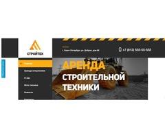 Сайт аренды строительной техники