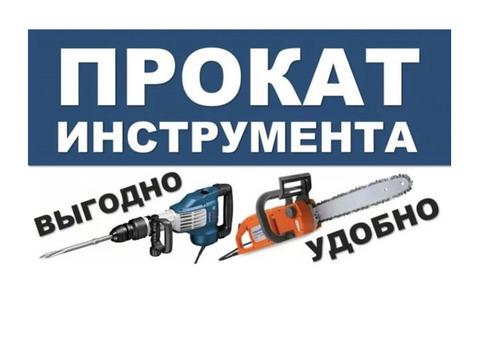 Аренда/прокат строительного инструмента